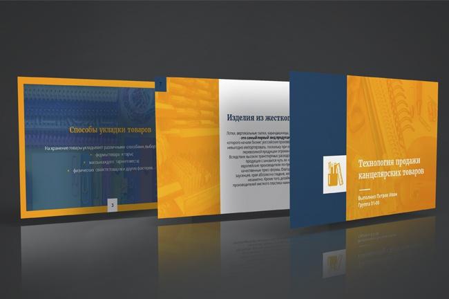 Создам презентацию pdf, PowerPoint 31 - kwork.ru