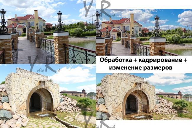 Обработаю до 10 фото 20 - kwork.ru