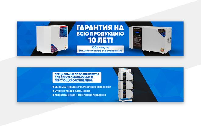2 баннера для сайта 26 - kwork.ru