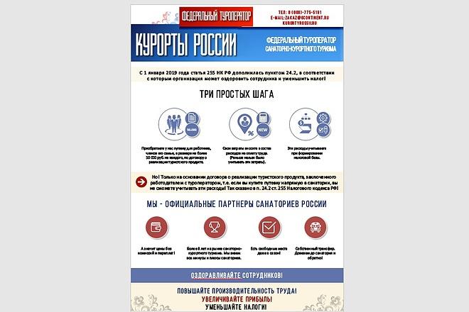 Создам инфографику 5 - kwork.ru
