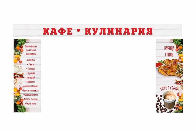 Дизайн для наружной рекламы 136 - kwork.ru