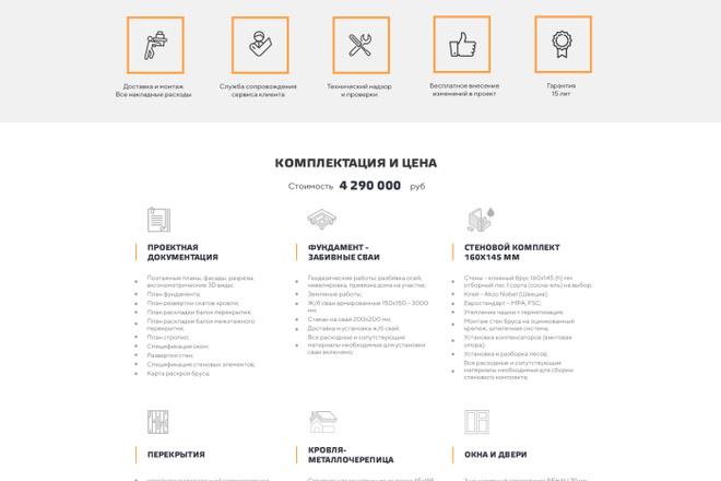 Дизайн одного блока Вашего сайта в PSD 33 - kwork.ru