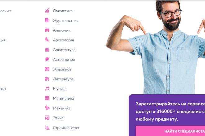 Скопирую страницу любой landing page с установкой панели управления 14 - kwork.ru
