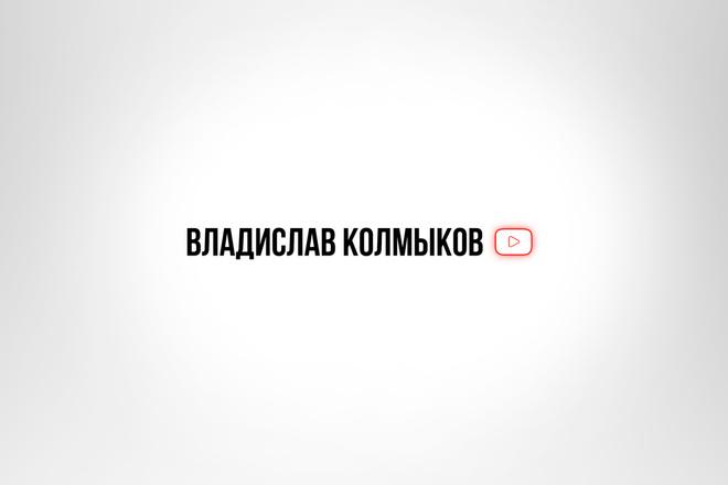 Стильные шапка и аватар для YouTube канала . Оформление Ютуб 4 - kwork.ru