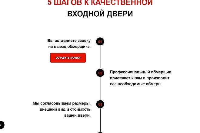 Создание сайта - Landing Page на Тильде 72 - kwork.ru