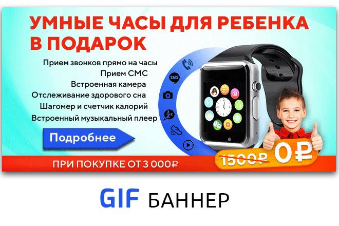 Сделаю 2 качественных gif баннера 37 - kwork.ru