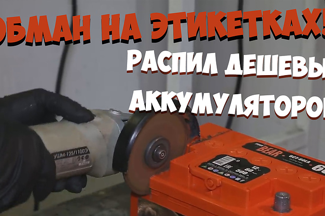Превью картинка для YouTube 49 - kwork.ru