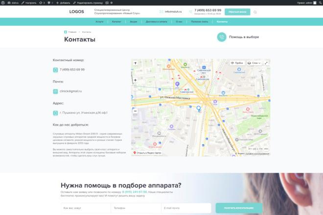 Сверстаю сайт по любому макету 4 - kwork.ru