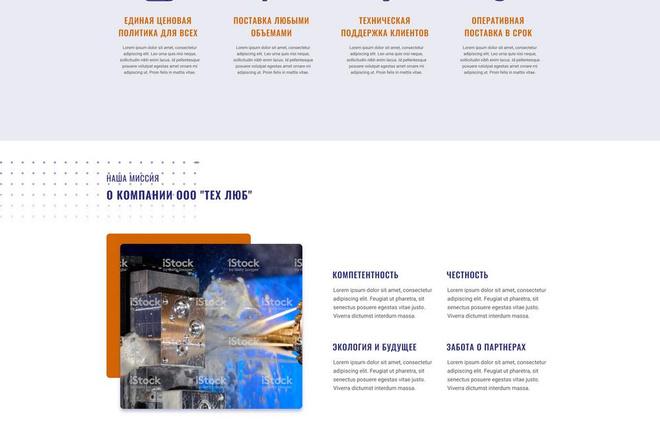 Уникальный дизайн сайта для вас. Интернет магазины и другие сайты 84 - kwork.ru