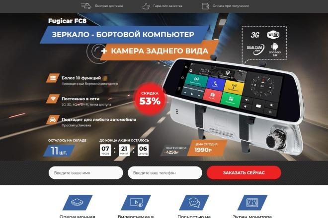 Копии двух лендингов из каталогов товарных CPA за 500 рублей 2 - kwork.ru