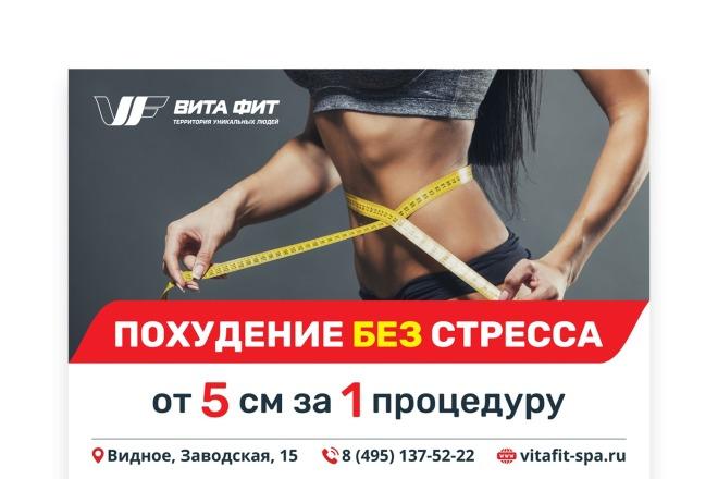 Разработаю дизайн баннера для наружной рекламы 3 - kwork.ru