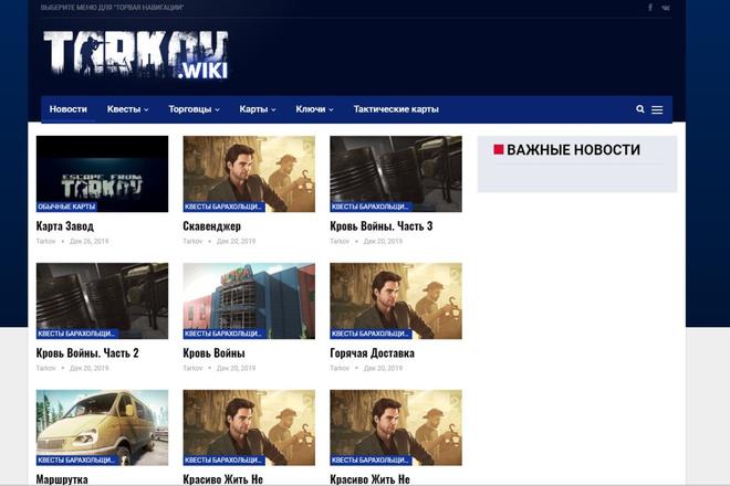 Установлю и настрою сайт или блог на Wordpress 7 - kwork.ru