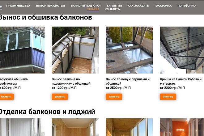 Создание сайта - Landing Page на Тильде 112 - kwork.ru