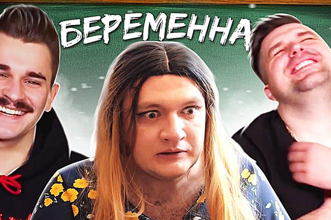 Обложка превью для видео YouTube 2 - kwork.ru