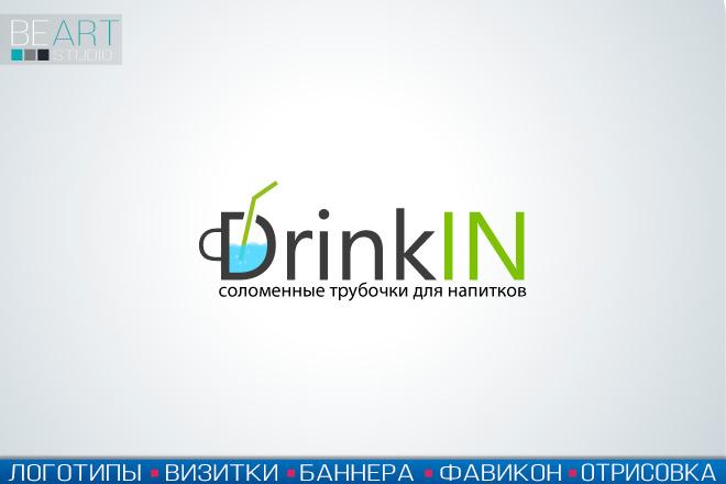 Создам качественный логотип, favicon в подарок 40 - kwork.ru