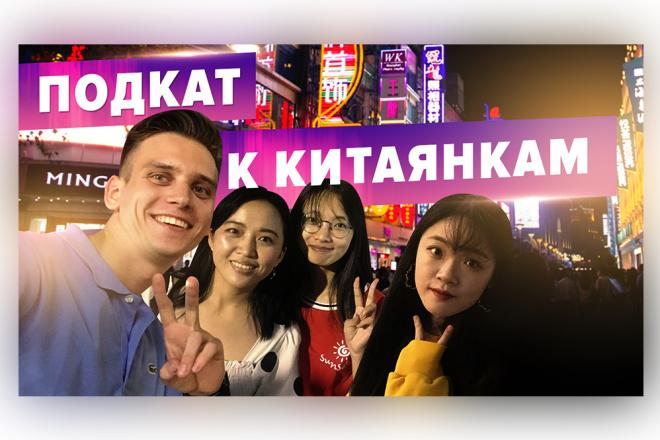 Сделаю превью для видеролика на YouTube 94 - kwork.ru