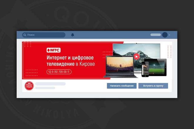 Сделаю оформление Вконтакте для группы 55 - kwork.ru
