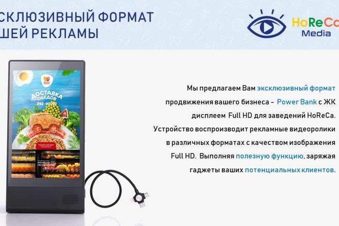Красиво, стильно и оригинально оформлю презентацию 10 - kwork.ru