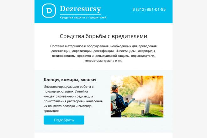 Создание и вёрстка HTML письма для рассылки 17 - kwork.ru