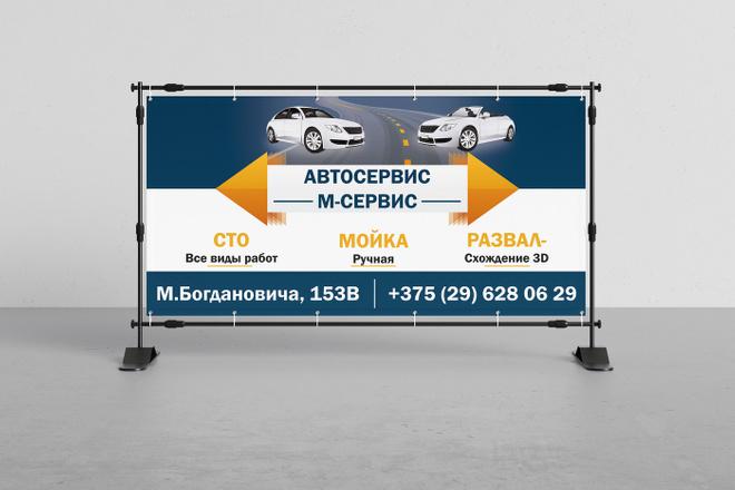 Сделаю статичный баннер 3 - kwork.ru