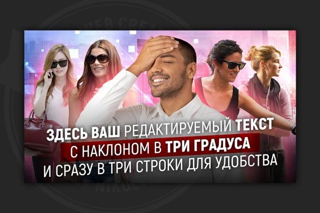 Сделаю превью для видео на YouTube 66 - kwork.ru