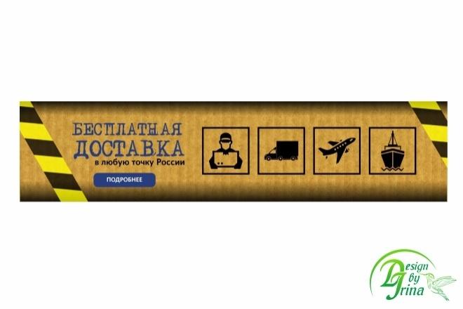 Рекламный баннер 63 - kwork.ru