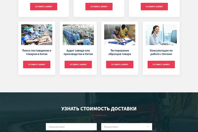 Сделаю продающий Лендинг для Вашего бизнеса 29 - kwork.ru