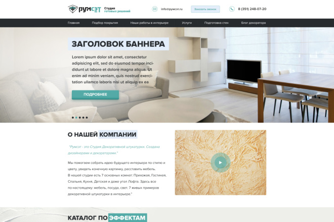 Дизайн страницы сайта 56 - kwork.ru