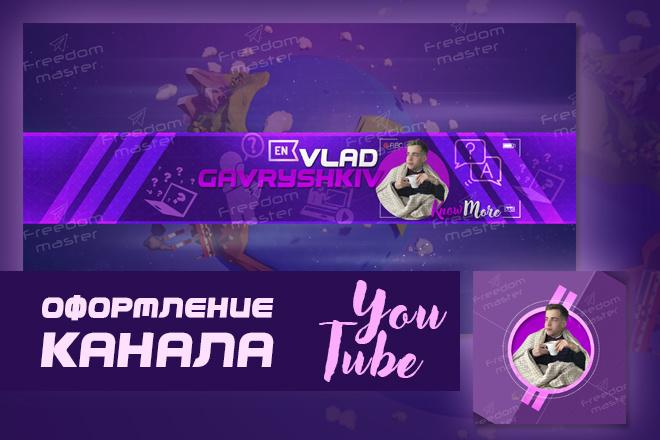 Шапка для Вашего YouTube канала 72 - kwork.ru