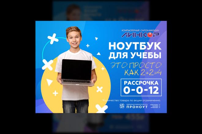 Изготовление дизайна листовки, флаера 30 - kwork.ru