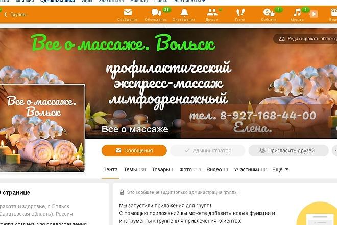 Дизайн для социальных сетей 4 - kwork.ru