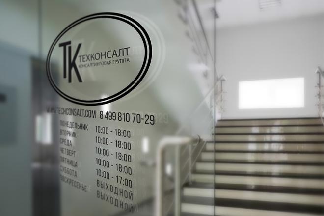 Дизайн виниловой наклейки, таблички, вывески 2 - kwork.ru
