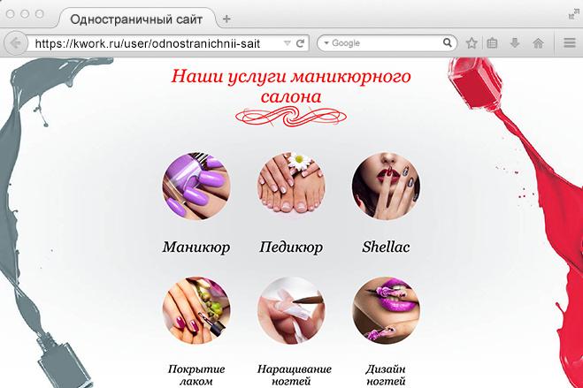 Одностраничный сайт Маникюра 2 - kwork.ru