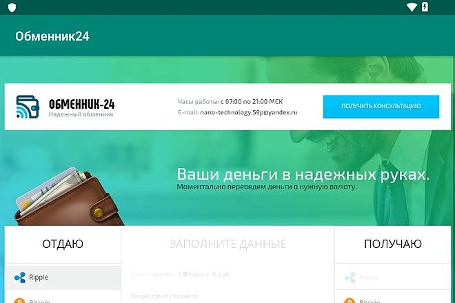 Конвертирую Ваш сайт в Android приложение 28 - kwork.ru