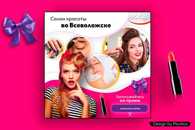 Креативы, баннеры для рекламы FB, insta, VK, OK, google, yandex 21 - kwork.ru