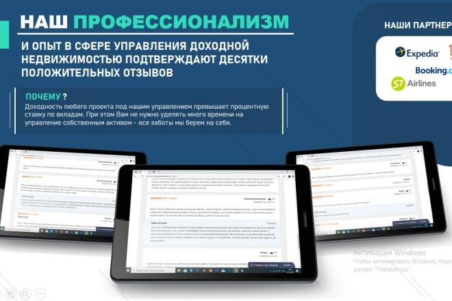 Презентация в Power Point, Photoshop 25 - kwork.ru