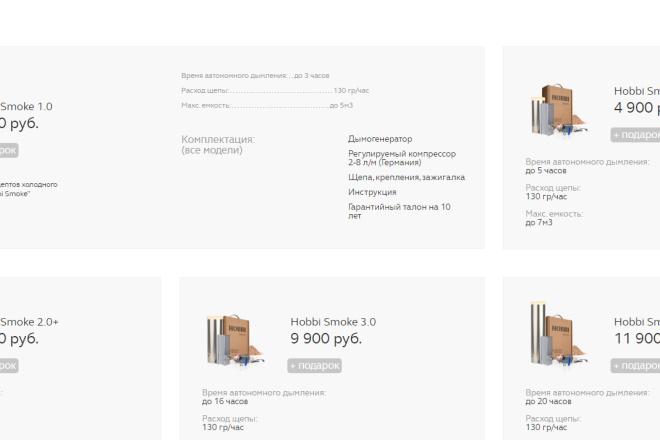 Внесу правки на лендинге.html, css, js 8 - kwork.ru