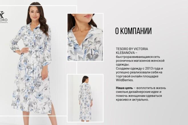 Сделаю продающую презентацию 17 - kwork.ru