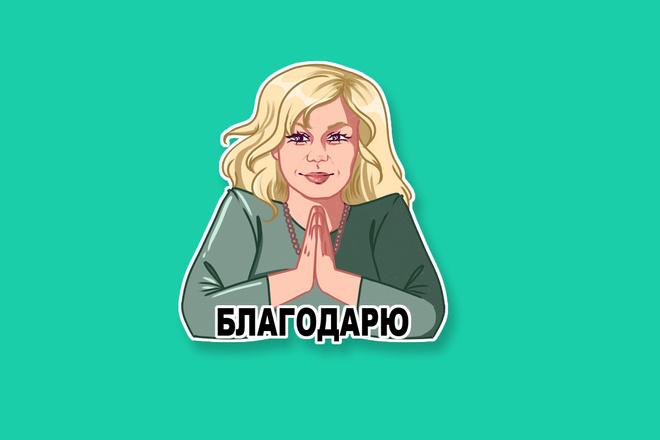 Нарисую стикеры для Telegram, WhatsApp, под печать 12 - kwork.ru