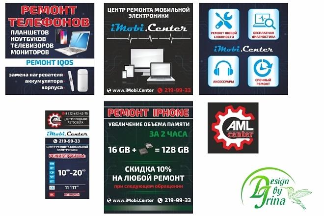 Наружная реклама 70 - kwork.ru
