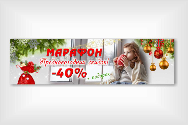 Широкоформатный баннер, качественно и быстро 6 - kwork.ru