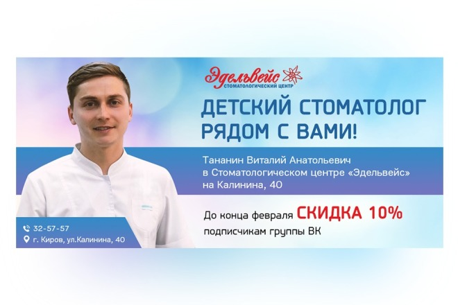 Сделаю качественный баннер 99 - kwork.ru