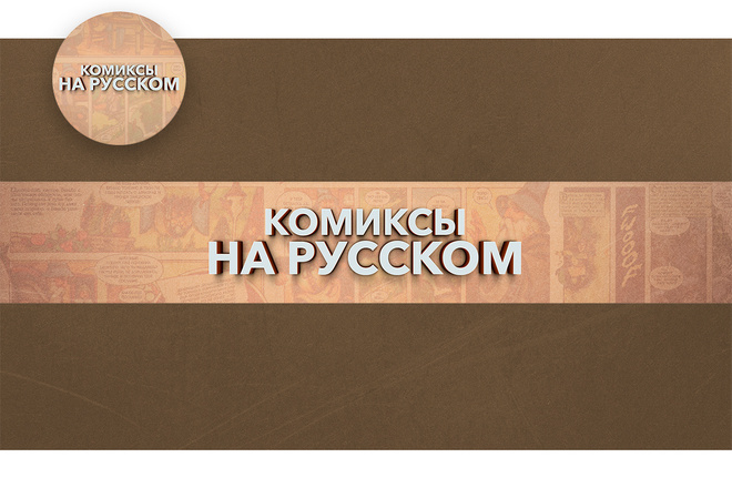 Оформление канала YouTube 36 - kwork.ru