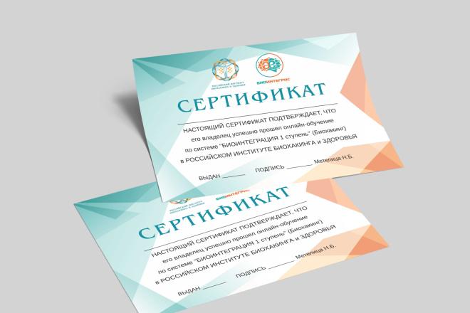 Сделаю сертификат 6 - kwork.ru