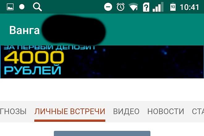 Создам android приложение 42 - kwork.ru