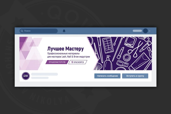 Сделаю оформление Вконтакте для группы 56 - kwork.ru