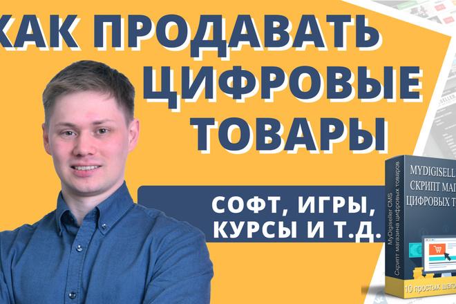 Протестирую и сниму обзор о вашем товаре или услуге 1 - kwork.ru