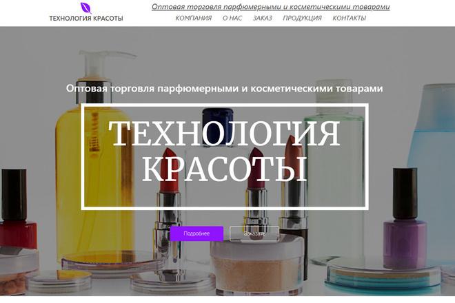 Адаптивный лендинг на cms Joomla 21 - kwork.ru