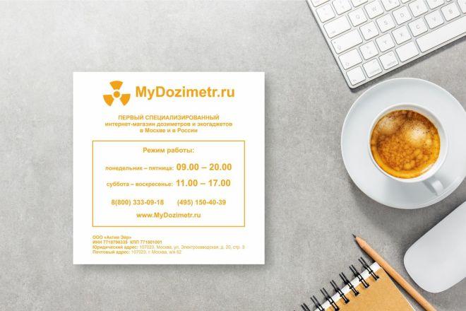 Создам флаер 7 - kwork.ru