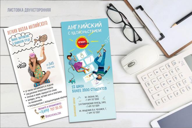 Разработаю дизайн флаера, листовки 24 - kwork.ru